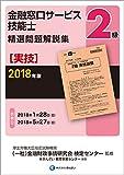 2018年版 2級金融窓口サービス技能士(実技)精選問題解説集