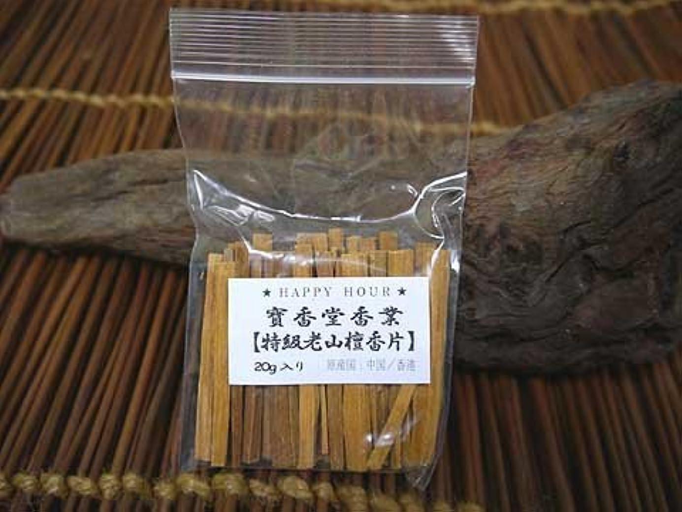 間違えた傘オープニング寳香堂香業 特級老山檀香片 20グラム(寳香堂香業) お香作りに