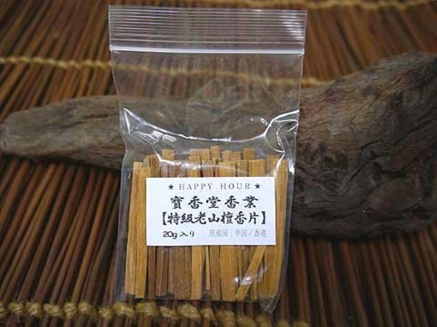賞扇動する鳩寳香堂香業 特級老山檀香片 20グラム(寳香堂香業) お香作りに