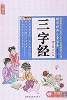 三字経 国学経典児童読本 スマホで聴くピンイン付中国語絵本