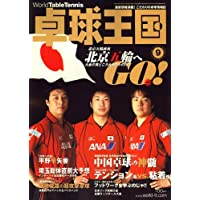 卓球王国 2008年 09月号 [雑誌]