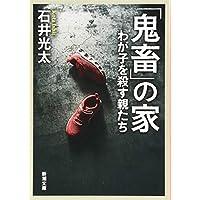「鬼畜」の家: わが子を殺す親たち (新潮文庫)