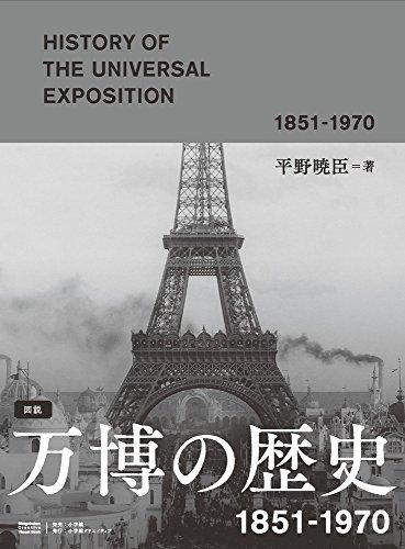 図説 万博の歴史 1851-1970 (Shogakukan Creative Visual Book)