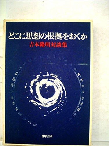 どこに思想の根拠をおくか―吉本隆明対談集 (1972年)の詳細を見る