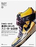 """Sneaker Tokyo vol.2 """"Hiroshi Fujiwara"""""""
