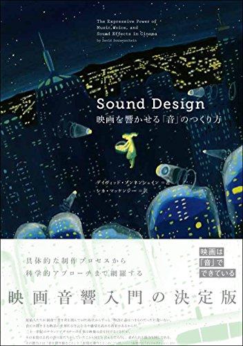 Sound Design  映画を響かせる「音」のつくり方の詳細を見る