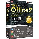 キングソフト WPS Office 2 Gold Edition 【DVD-ROM版】