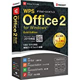 キングソフト WPS Office 2 Gold Edition 【DVD-ROM版】