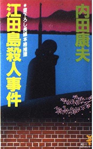 江田島殺人事件 (講談社ノベルス)の詳細を見る