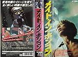 メイド・イン・ホンコン【字幕版】 [VHS]