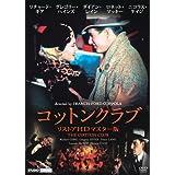 コットンクラブ LBX-803 [DVD]