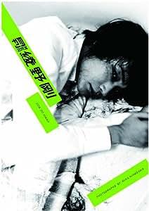 月刊MEN 綾野剛 (DVD付写真集)