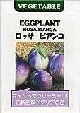 【輸入種子】 イタリアナス ロッサビアンコ 藤田種子