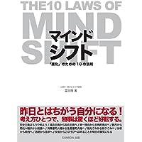 マインドシフト 「進化」のための10の法則 ~THE 10 LAWS OF MIND SHIFT~