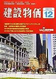 月刊建設物価 2019年 12 月号 [雑誌]