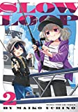 スローループ コミック 1-2巻セット