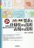 [改訂第2版] [入門+実践]要求を仕様化する技術・表現する技術 -仕様が書けていますか?