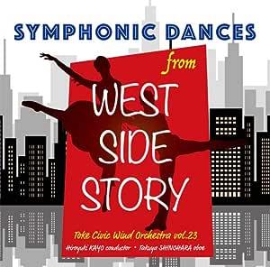 「ウエストサイドストーリー」より シンフォニック・ダンス<土気シビックウインドオーケストラ Vol.23>(WKCD-0121)