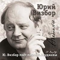Jurij Vizbor. Ju. Vizbor poet pesni B. Okudzhavy