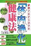 植物マルチミネラル「体内浄化」健康法―一目でわかるミネラル情報決定版