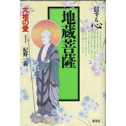 地蔵菩薩―大地の愛 (信ずる心)