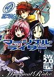 ソード・ワールド2.0リプレイ  マージナル・ライダー(4) (富士見ドラゴン・ブック)