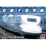 追跡! 新幹線 東海道新幹線 SXD-3004