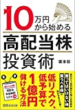 10万円から始める高配当株投資術