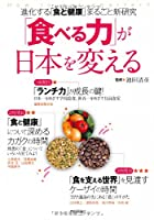 「食べる力」が日本を変える (バク論)
