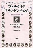 ヴェルディのプリマ・ドンナたち: ヒロインから知るオペラ全26作品
