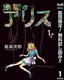地獄のアリス【期間限定無料】 1 (ヤングジャンプコミックスDIGITAL)