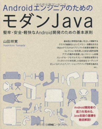 AndroidエンジニアのためのモダンJavaの詳細を見る