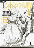 新装版 シドニアの騎士 (6) (KCデラックス アフタヌーン)