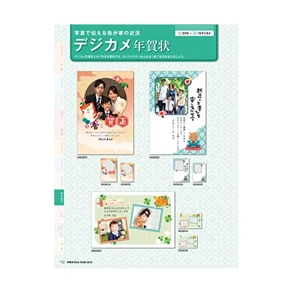 (カレンダー付) 年賀状 DVD-ROM 2...の紹介画像11