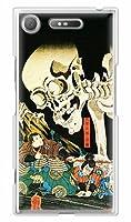 ガールズネオ Xperia XZ1 docomo SO-01K/au SOV36/SoftBank 701SO ケース (どくろ/國芳) SONY SO-01K-PC-UKY-0021