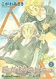陽だまりのピニュ 2巻 (デジタル版ガンガンコミックス)