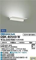 DBK-40549W 大光電機 ブラケット(LED内蔵)