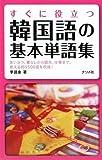 すぐに役立つ韓国語の基本単語集