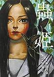 蟲姫 / 里見 有 のシリーズ情報を見る