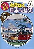 わくわく!探検 れきはく日本の歴史 4: 近代・現代