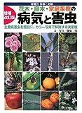 花木・庭木・家庭果樹の病気と害虫—樹種別診断と防除
