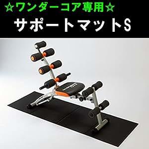 ショップジャパン ワンダーコア サポートマット S ブラック 1024632