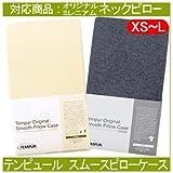 テンピュール スムース ピローケース オリジナル・ミレニアム用 枕カバー XS~Lサイズ用 アイボリー