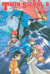 TWIN SIGNAL(9) (ソノラマコミック文庫)