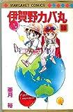 伊賀野カバ丸 10 (マーガレットコミックス)