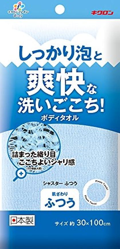 細心の合併コアキクロンファイン ボディタオル シャスター ふつう 30×100cm ブルー