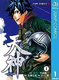 天神―TENJIN― 1 (ジャンプコミックスDIGITAL)