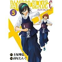 BAMBOO BLADE C 5巻 (デジタル版ビッグガンガンコミックス)