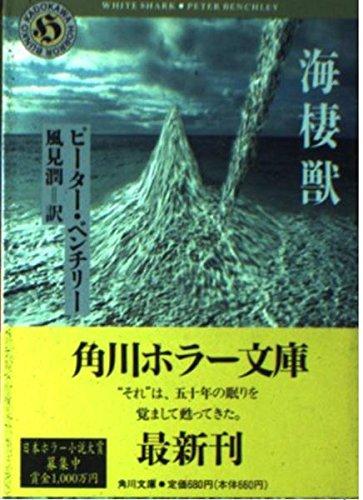 海棲獣 (角川ホラー文庫)の詳細を見る