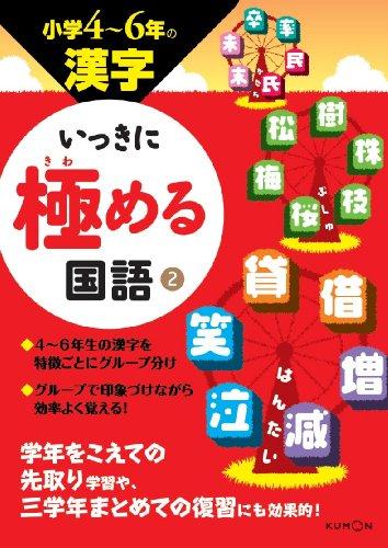 小学4~6年の漢字 (いっきに極める国語)
